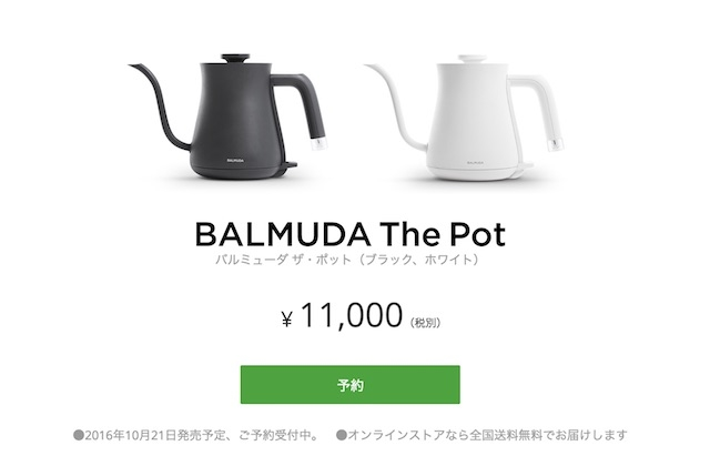 balmuda the pot 価格