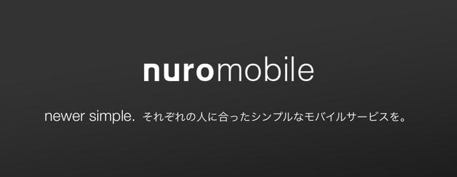 10GBまで1GB/200円。通信量を毎月変更・繰越できる格安SIM「nuroモバイル」02