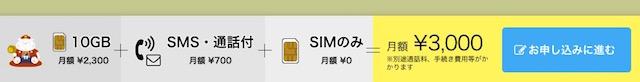 10GBまで1GB/200円。通信量を毎月変更・繰越できる格安SIM「nuroモバイル」07