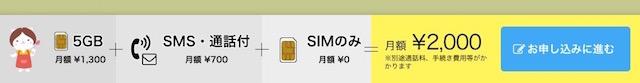 10GBまで1GB/200円。通信量を毎月変更・繰越できる格安SIM「nuroモバイル」06