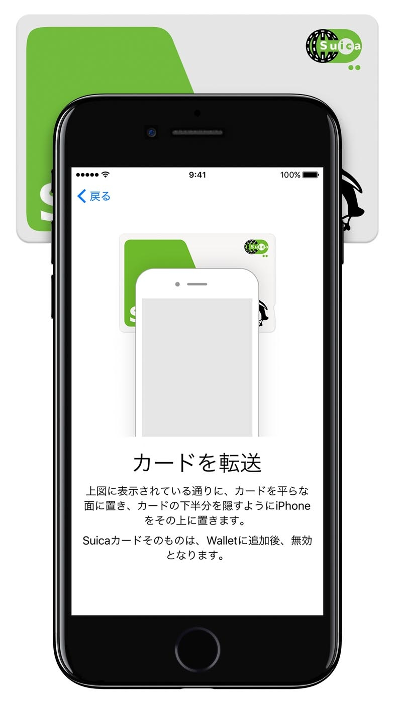 161024applepay_matsuba_03_iPhone7-JetBlk-Suica-Card-Transfer.jpg