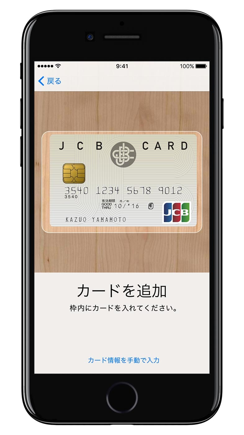 161024applepay_matsuba_09_ADD-JCB-Card.jpg