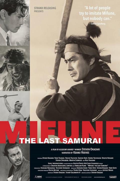 日本が世界に誇るスター、三船敏郎のドキュメンタリー「Mifune: The last Samurai 」のトレイラーが公開