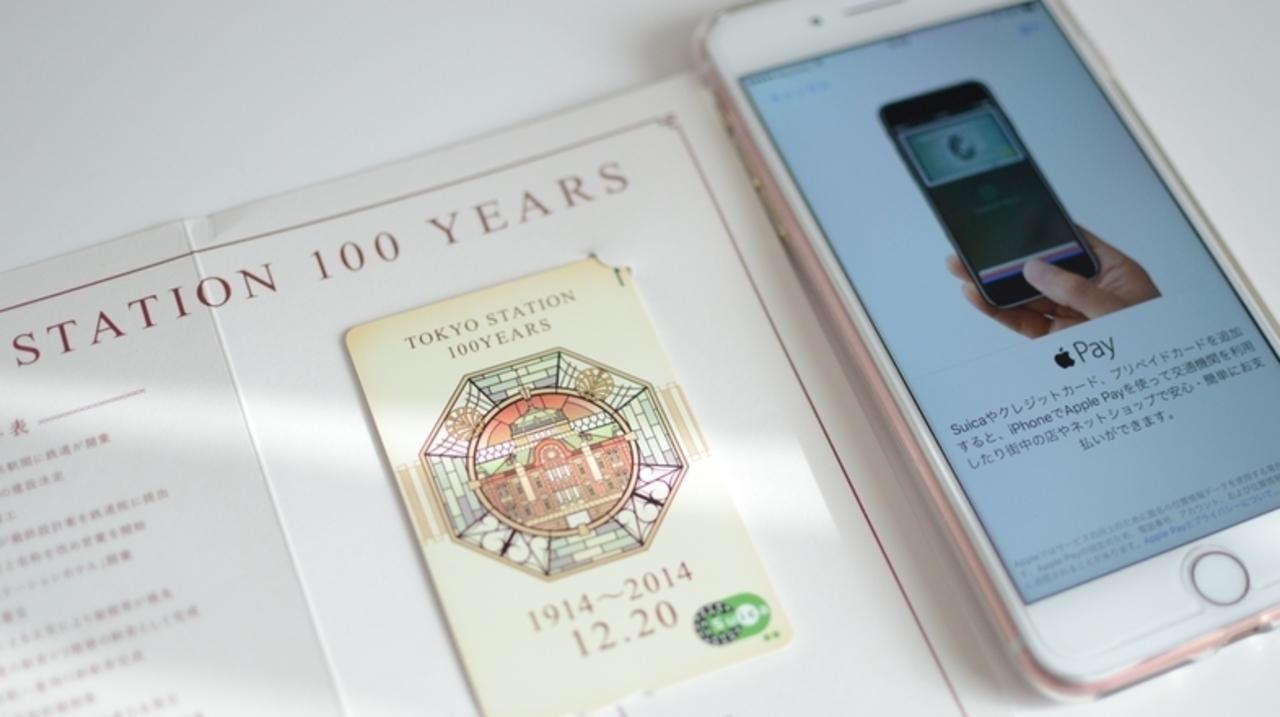 絵柄はどうなる? 東京駅開業100周年記念SuicaをApple Payに登録してみた