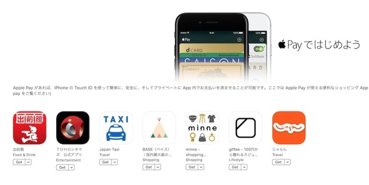 開始間近。App Storeに「Apple Pay」対応アプリの特集コーナーが登場