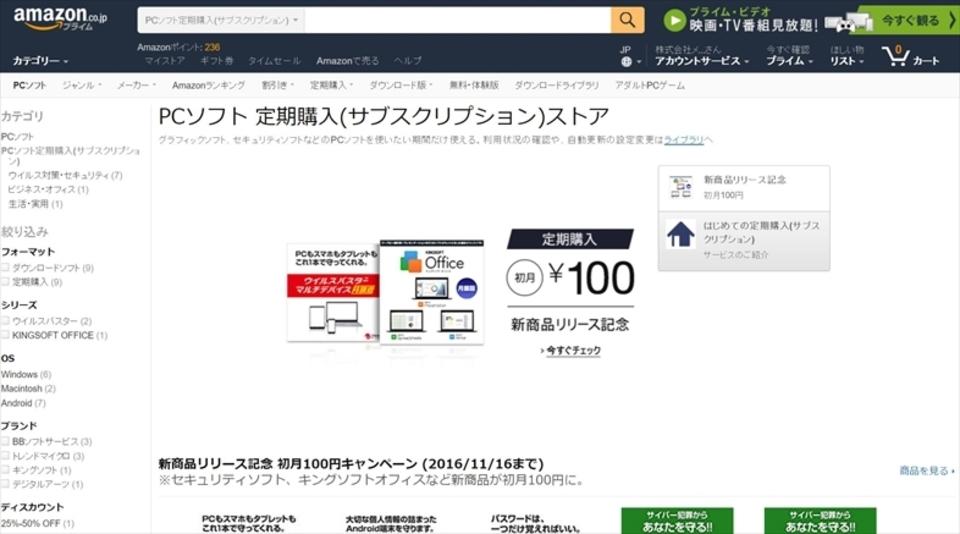 初月100円! Amazonで雑誌読み放題ソフトなどの定期購読がお得になるキャンペーン実施中
