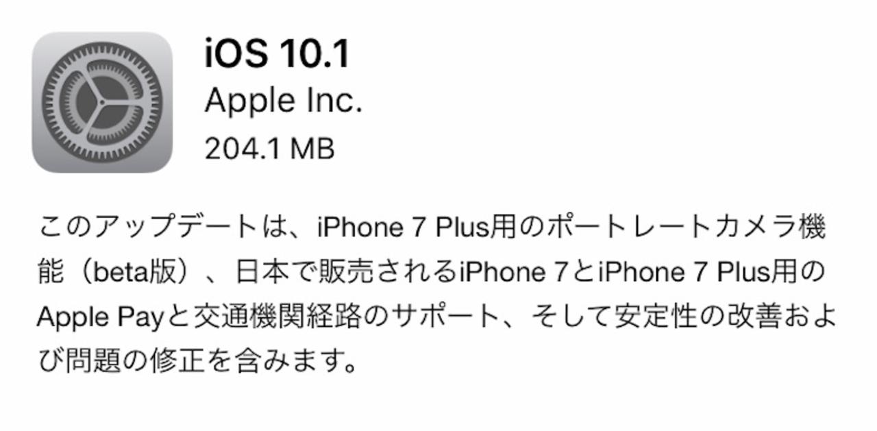 国内Apple Payや乗換案内に対応した「iOS 10.1」、配信開始!