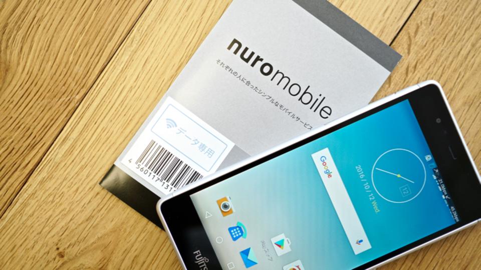 変えてから迷うのもありなMVNO。2〜10GBまで毎月選べて繰越OKな「nuroモバイル」
