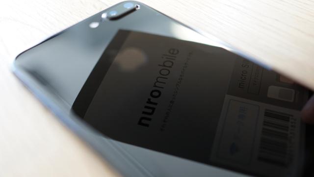 10GBまで1GB/200円。通信量を毎月変更・繰越できる格安SIM「nuroモバイル」09