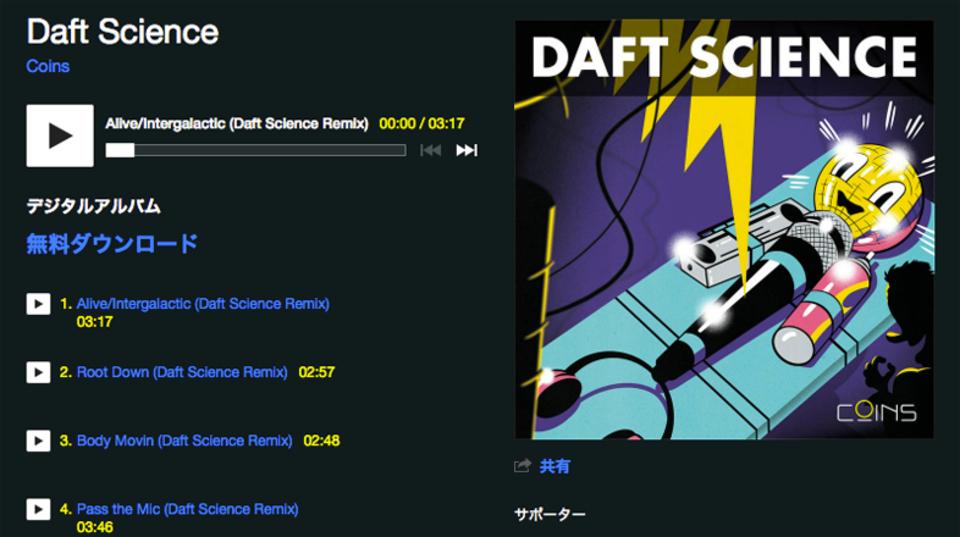 ビースティ・ボーイズ×ダフト・パンクのリミックスアルバムが無料公開中