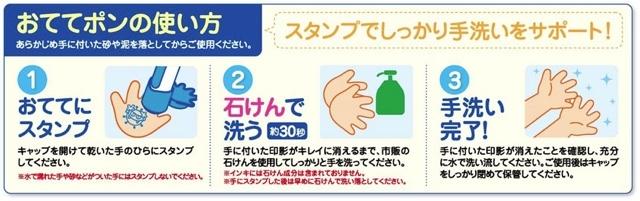 手を汚すから綺麗にできる。 「手洗い練習スタンプ」の発想がステキ賢い2