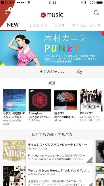 楽天の音楽聴き放題サービス「Rakuten Music」を始めるとHulu1カ月無料になるってよ!2