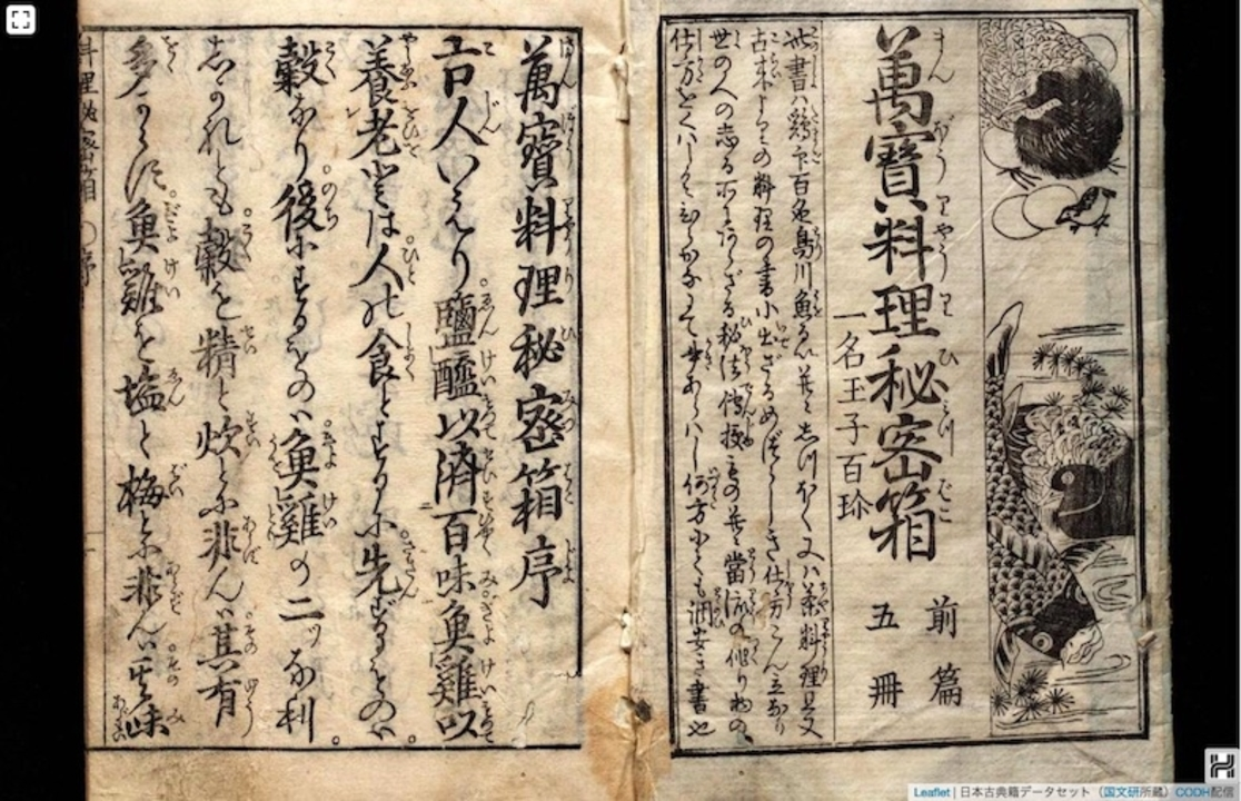 お料理で江戸を体験。国立情報学研究所が江戸ご飯レシピを公開