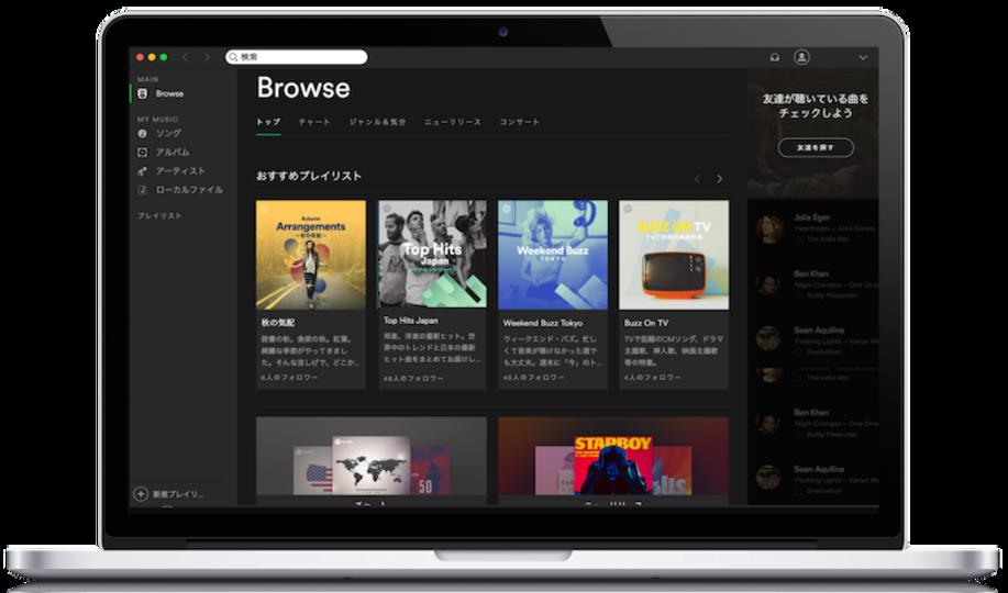 音楽の海に漕ぎ出せ。Spotify、今日から一般公開です!