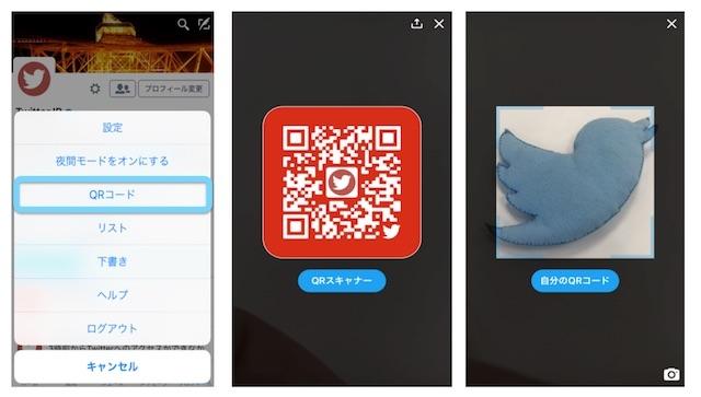ちょい懐かし。Twitter、QRコードによるプロファイル表示に対応2