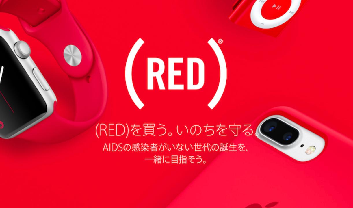 エイズ等から命を守って10周年。Appleから新しい(RED)のバッテリーケース、Beatsのヘッドフォンが登場です