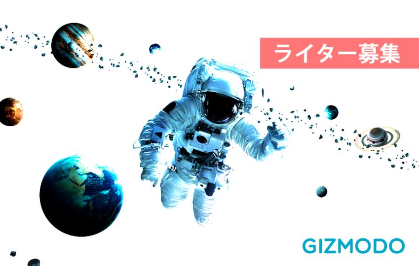 ギズモード・ジャパンのライターを募集:いま興味のあることはなんですか?