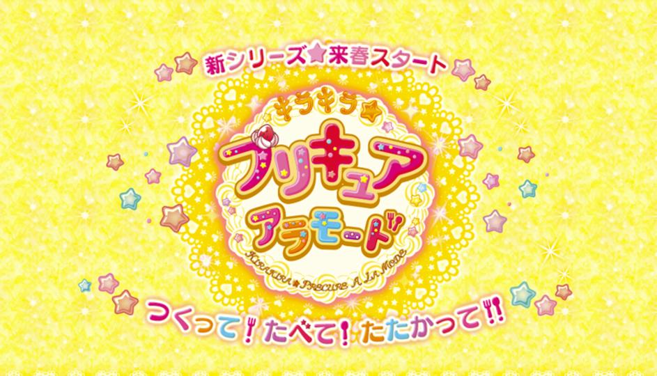 次作『キラキラ☆プリキュアアラモード』の編成とかおもちゃとか変身口上とかを考える