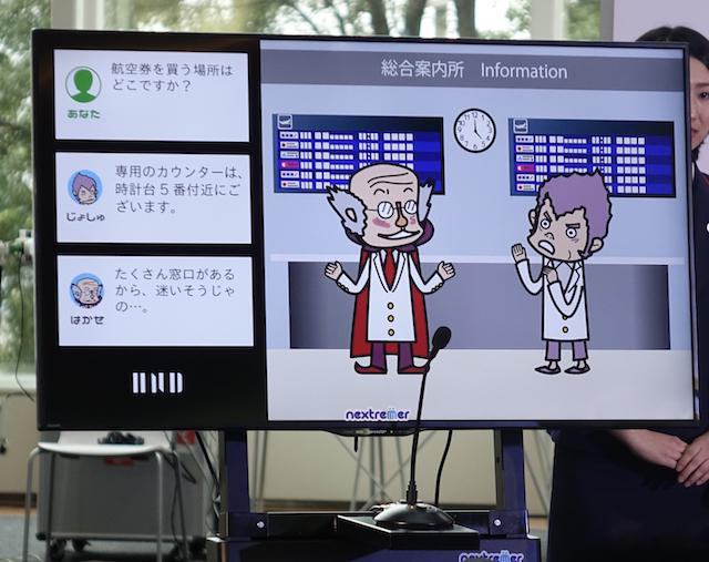 羽田空港ロボット実験プロジェクト 2016 MINARAI