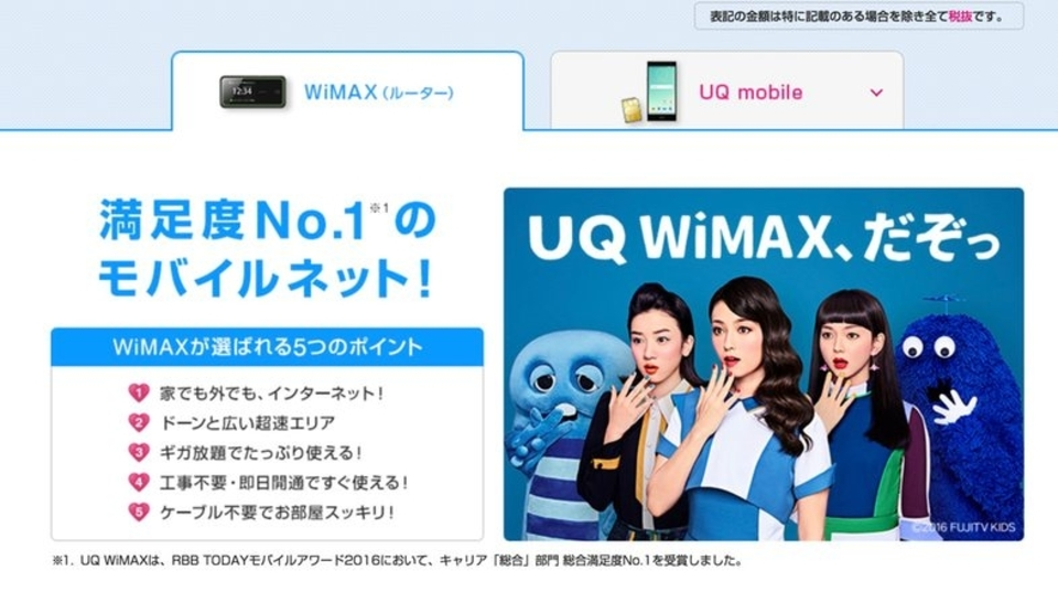UQ WiMAX 2+が2月2日からデータ量制限を緩和。「3日で10GB」になるけど懸念点も…?