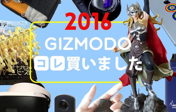 ギズモード・ジャパン中の人は2016年コレ買いました!