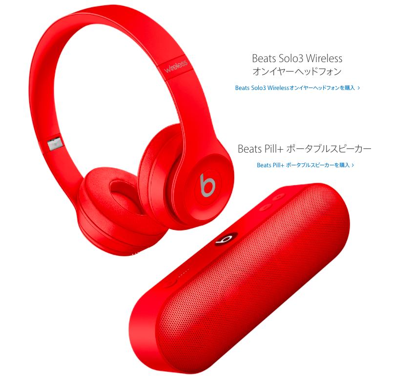 (RED)のBeats製品が新登場