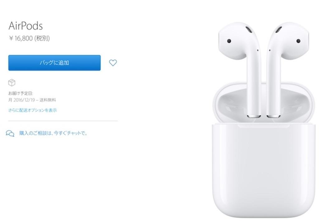 ついに販売開始!Appleのワイヤレスイヤホン「AirPods」の在庫がオンラインストアに登場