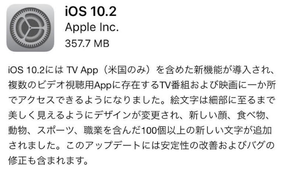 「iOS 10.2」配信開始! スクショ音が消せるように…