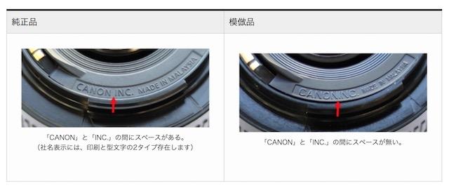 模倣品 EF50mm F1.8 II