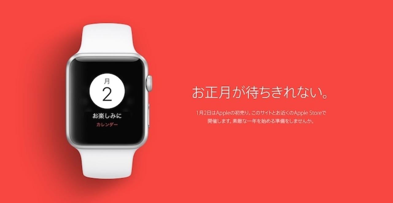 Appleの初売りが2017年1月2日にやってくる!