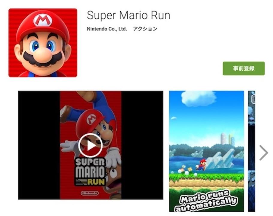イヤッフー!『スーパーマリオ ラン』Android版が事前登録スタート!