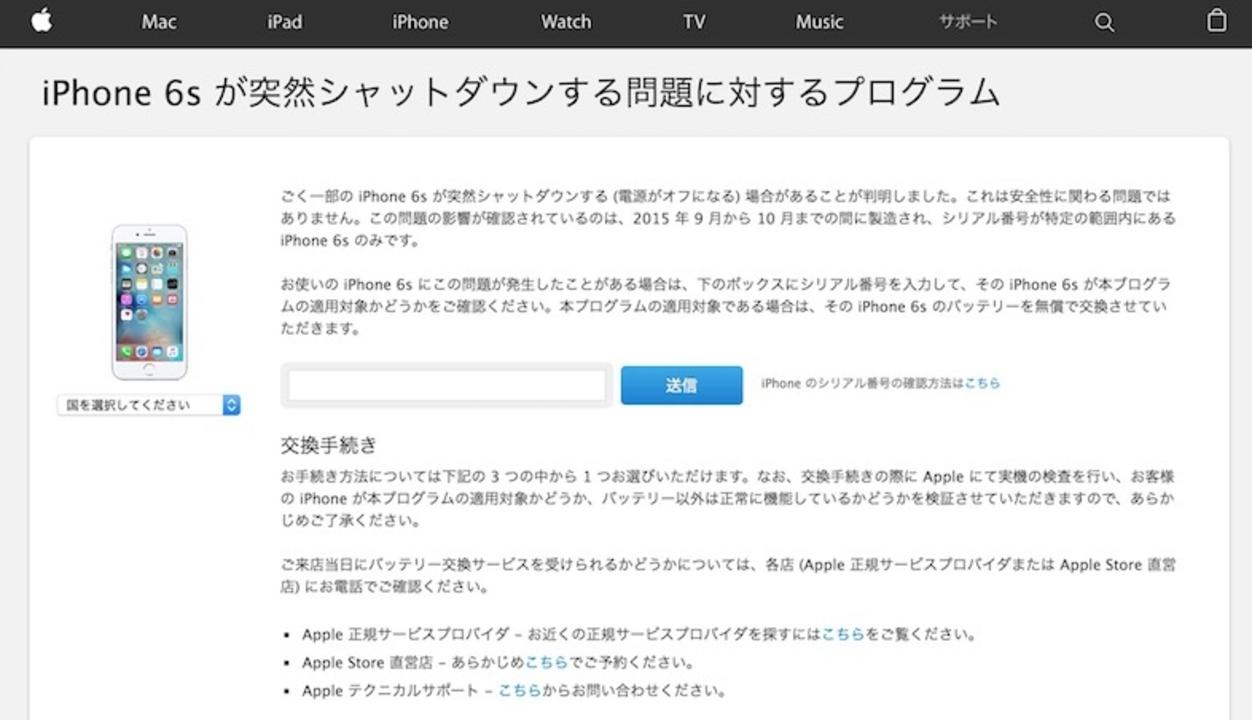 ぜひチェックを。AppleがiPhone 6sのシャットダウン問題確認サイトを公開