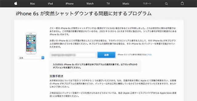 ぜひチェックを。AppleがiPhone 6sのシャットダウン問題確認サイトを公開2