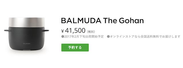 BALMUDA The Gohan 12