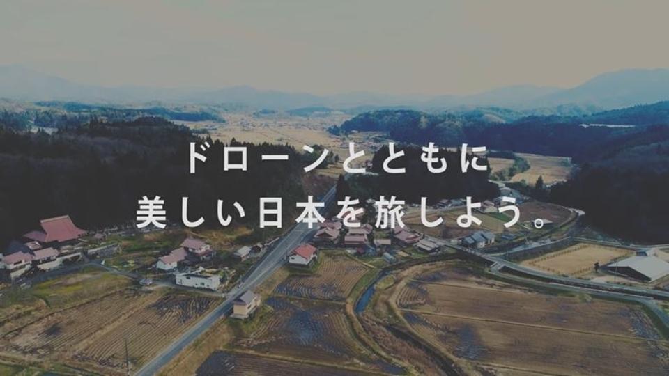 ドローンを持って旅に出よう。ドローンを飛ばせる日本観光地図を作ろう