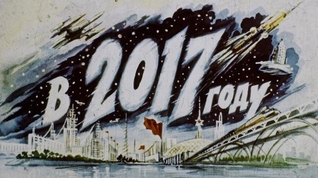 1960年にソ連が思い描いていた2017年の姿とは?