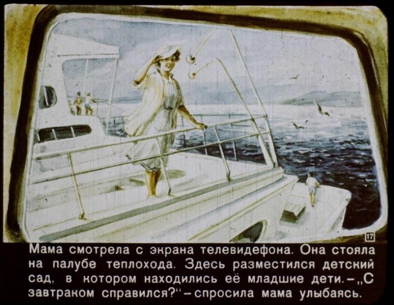 1960年にソ連が思い描いていた2017年の姿とは?10