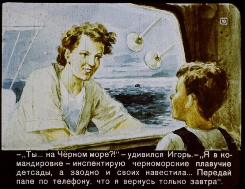 1960年にソ連が思い描いていた2017年の姿とは?11