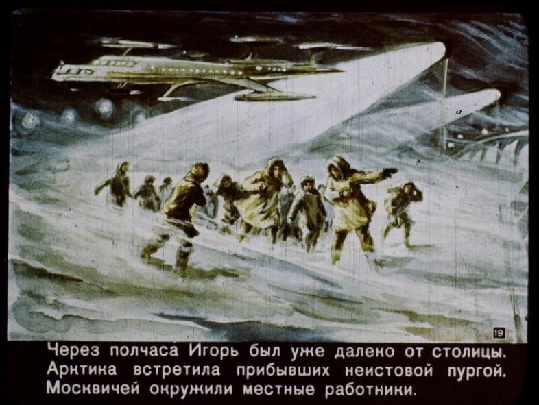 1960年にソ連が思い描いていた2017年の姿とは?12