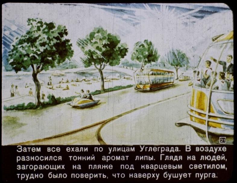 1960年にソ連が思い描いていた2017年の姿とは?14