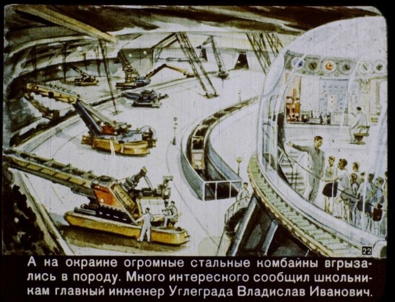 1960年にソ連が思い描いていた2017年の姿とは?15