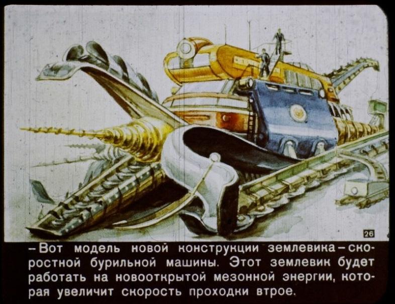 1960年にソ連が思い描いていた2017年の姿とは?17