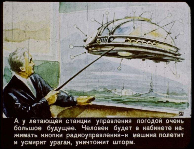 1960年にソ連が思い描いていた2017年の姿とは?18