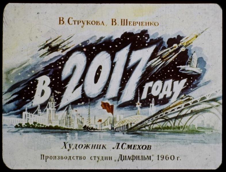 1960年にソ連が思い描いていた2017年の姿とは?2