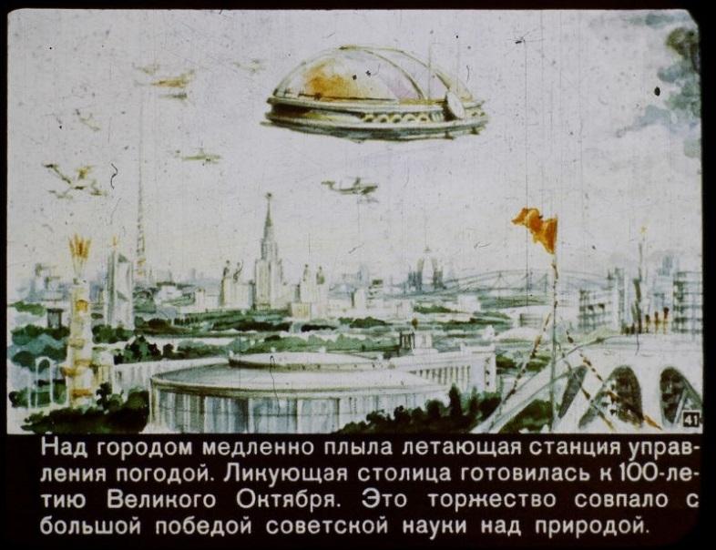 1960年にソ連が思い描いていた2017年の姿とは?23