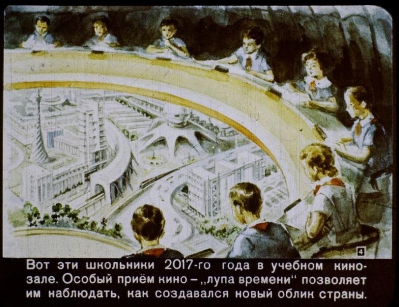 1960年にソ連が思い描いていた2017年の姿とは?3