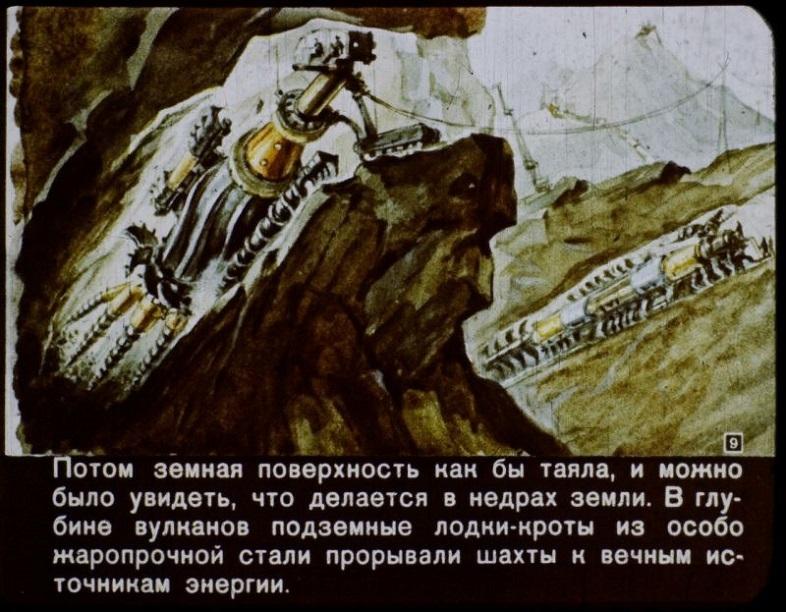 1960年にソ連が思い描いていた2017年の姿とは?6