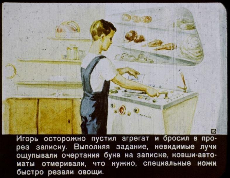 1960年にソ連が思い描いていた2017年の姿とは?8