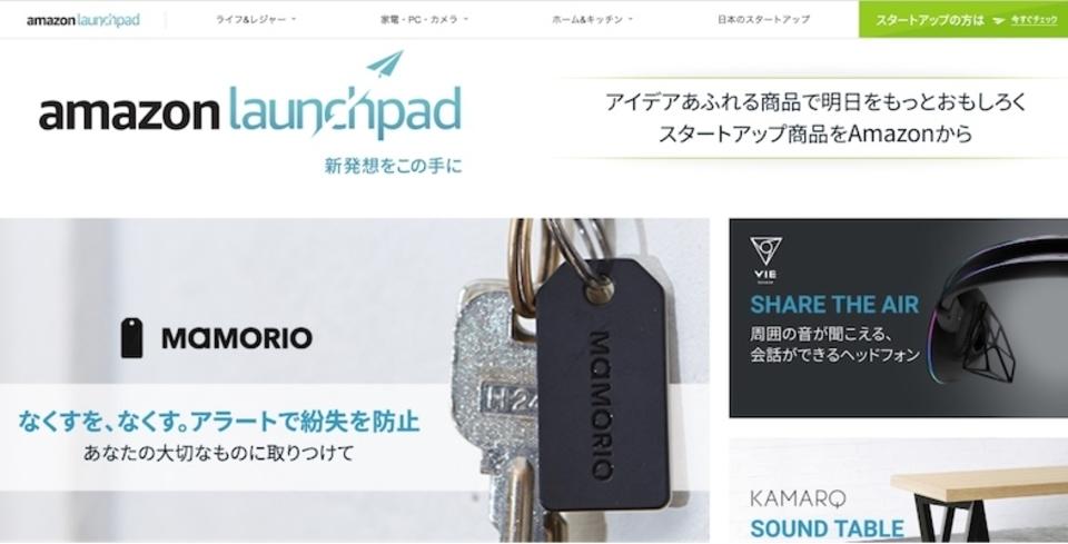発想は無限。Amazonがスタートアップ商品ストア「LaunchPad」をオープン