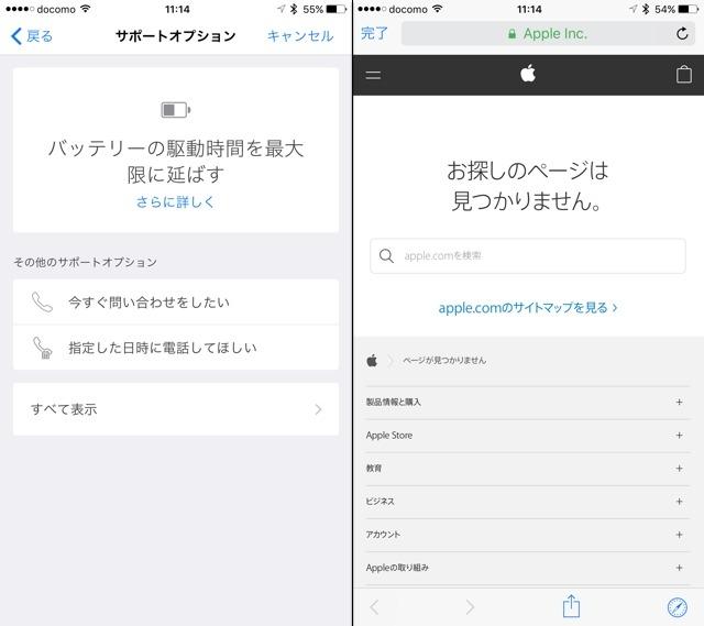 アップル サポート アプリ
